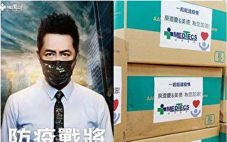 庾澄慶攜手廠商 送500萬防疫物資給長照機構