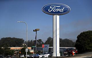 晶片短缺難解 福特將砍8座車廠產量