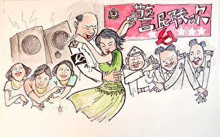 大成漫畫:說說公安那點事(三)