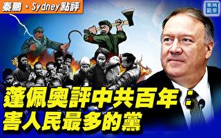【秦鹏直播】蓬佩奥评中共百年:杀人民最多的党