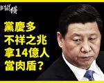 【时事纵横】党庆多不祥之兆 拿14亿人当肉盾?