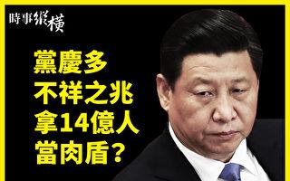 """李靖宇:中共""""14亿人血肉长城""""引发热议"""