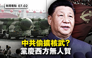 【新闻看点】偷扩核武?中共庆生西方无人贺