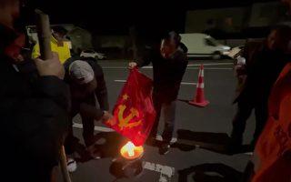 抗議中共暴政 新西蘭華人民主人士焚燒黨旗