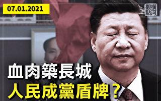 【横河观点】血肉筑长城 中国人民成党盾牌?