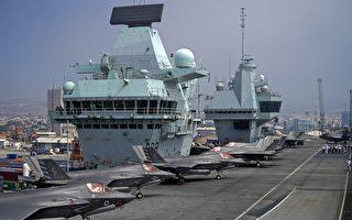 组图:英航母伊丽莎白女王号停靠塞浦路斯