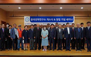 中国研究所成立 韩专家讨论中共渗透下韩国未来