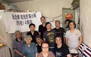 祭奠上海维权人士陈小明 11访民被公安带走