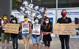中共百年 香港團體蒙特利爾中領館前抗議