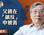 """《方菲访谈》胡平:父亲在""""镇反""""中被害"""