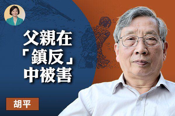 《方菲訪談》胡平:父親在「鎮反」中被害