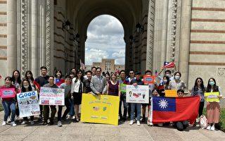 休斯顿台湾留学生感谢美国捐赠疫苗