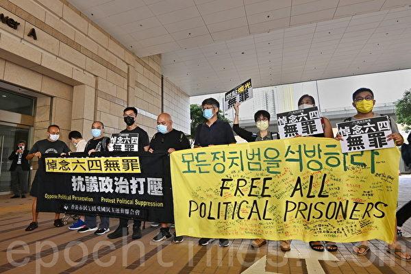 组图:香港支联会邹幸彤保释遭拒 市民声援