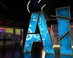 中共大力培養AI人才 AI技術現存倫理問題