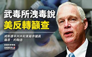 【思想领袖】约翰逊:美反转吁查实验室泄毒
