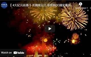 【重播】独立日华盛顿DC国家广场烟花秀