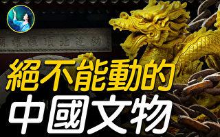 【未解之謎】絕不能動的中國文物