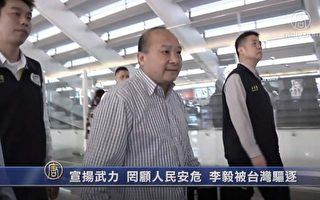 传反美学者李毅讲话:中国糟蹋人才 留学首选美国
