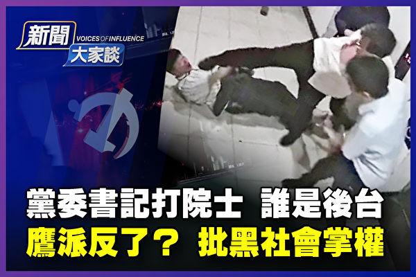 【新闻大家谈】党委书记暴打2院士 谁是后台?