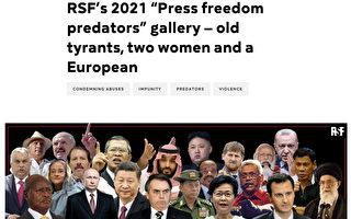 2021新聞自由掠奪者 習近平、林鄭月娥上榜