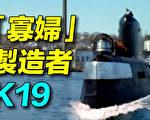 【探索時分】蘇核潛艇悲劇:寡婦製造者K19