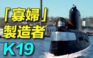 【探索时分】苏核潜艇悲剧:寡妇制造者K19