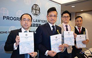 香港法政汇思证实解散 进步教师同盟停止运作
