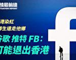 【役情最前線】谷歌 FB Twitter:可能退出香港