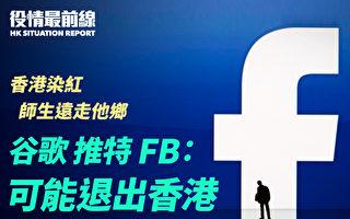 【役情最前线】谷歌 FB Twitter:可能退出香港