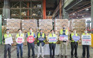 美國福特及台灣福特六和汽車捐贈 桃園防疫
