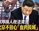 【有冇搞錯】北京不放心「血肉長城」