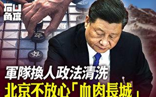 """【有冇搞错】北京不放心""""血肉长城"""""""