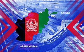 【時事軍事】後美國時代 中共欲填阿富汗真空
