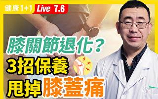 【直播】膝关节退化?3招保养 甩掉膝盖痛