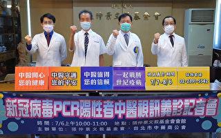 中醫治瘟疫 10診所線上義診 染疫輕症免費