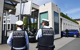 涉為中共從事間諜活動 一女子在德國被起訴