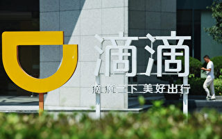 章家敦:中共打压滴滴 企图防止信息泄漏