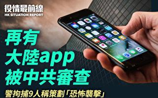 【役情最前线】再有大陆app 被中共审查