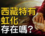 【未解之謎】西藏的神祕現象(2)高僧圓寂人體虹化