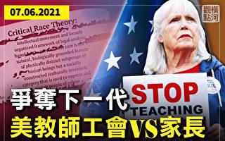 【横河观点】争夺下一代 美教师工会vs家长