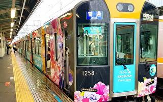 台日友好  桃捷阪神電鐵「一起加油」線上活動
