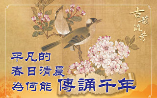 【古韵流芳】春日清晨  传诵千年