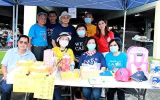 爱心组织举办独立日游园会 募款资助学生文具