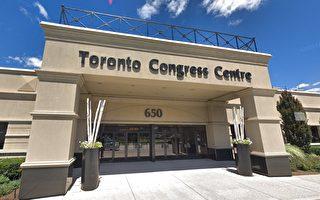 多伦多会议中心接种 周四起无需预约