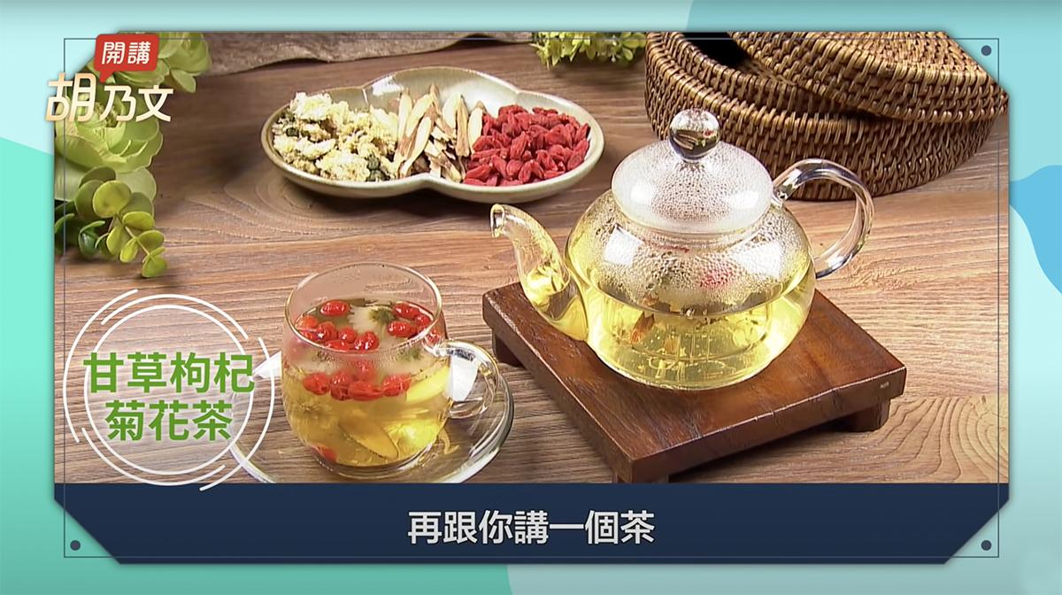 降血壓、改善情緒的茶飲:菊花茶。(胡乃文開講提供)
