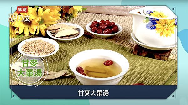 降血壓、改善情緒的茶飲:甘麥大棗湯。(胡乃文開講提供)