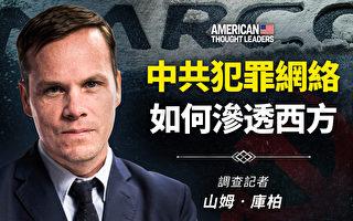 【思想領袖】庫柏:中共犯罪網絡滲透西方