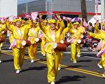 宾州格兰赛德国庆日游行 法轮功腰鼓队受欢迎