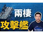 【馬克時空】兩棲攻擊艦 成中美角力戰場