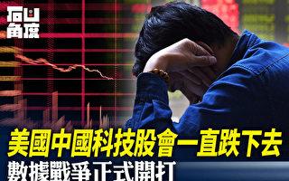 【有冇搞错】美国中国科技股会一直跌下去